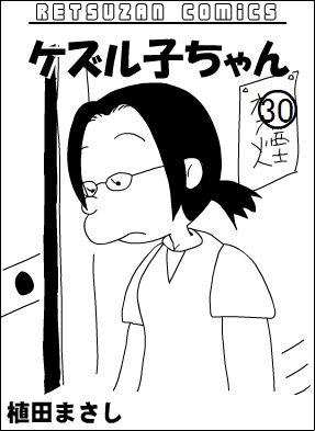 masashi.jpg